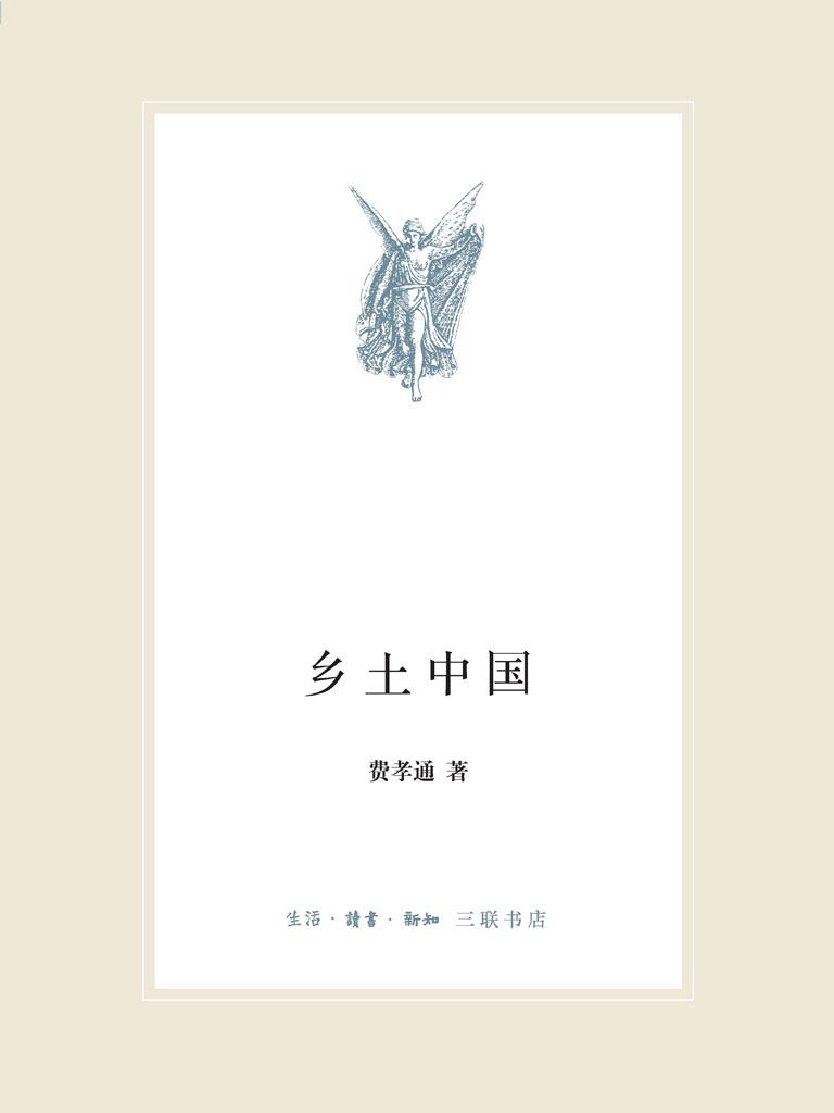 乡土中国(三联书店版)