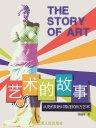 艺术的故事:从史前到后印象派的西方艺术