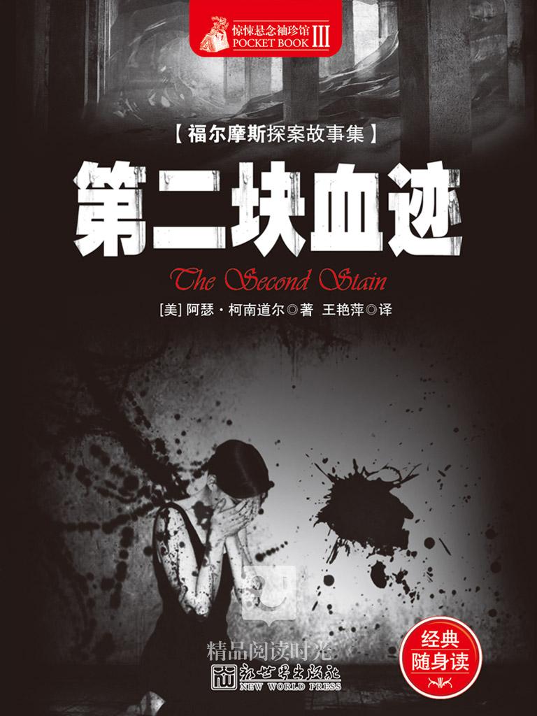 惊悚悬念袖珍馆Ⅲ:第二块血迹