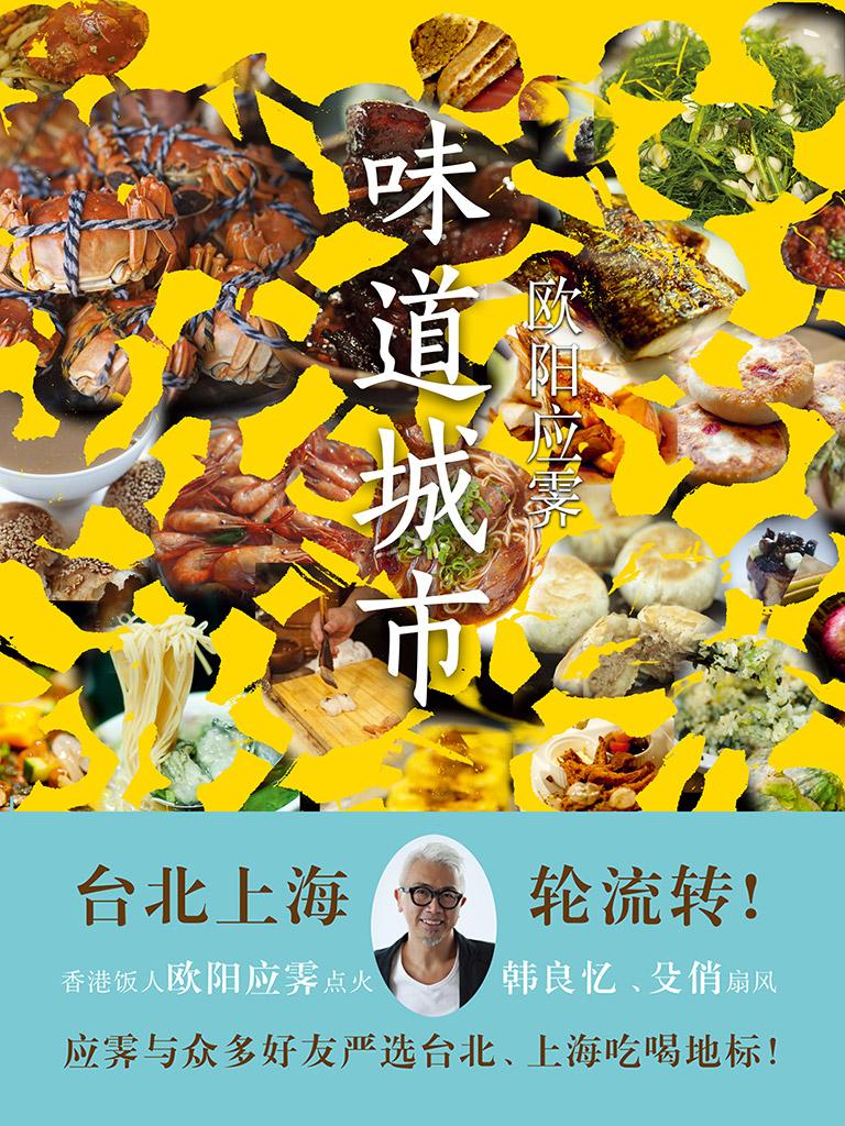 味道城市之台北、上海