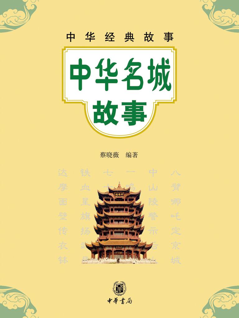 中华名城故事:中华经典故事