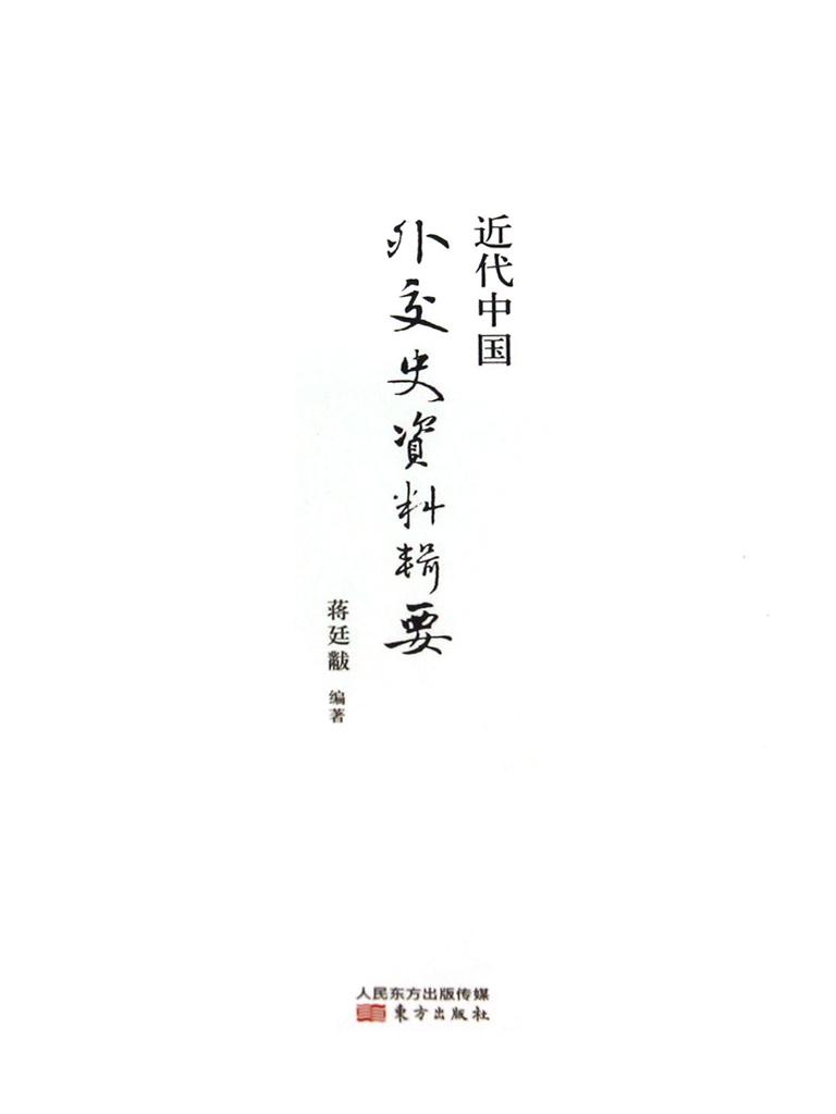 近代中国外交史资料辑要