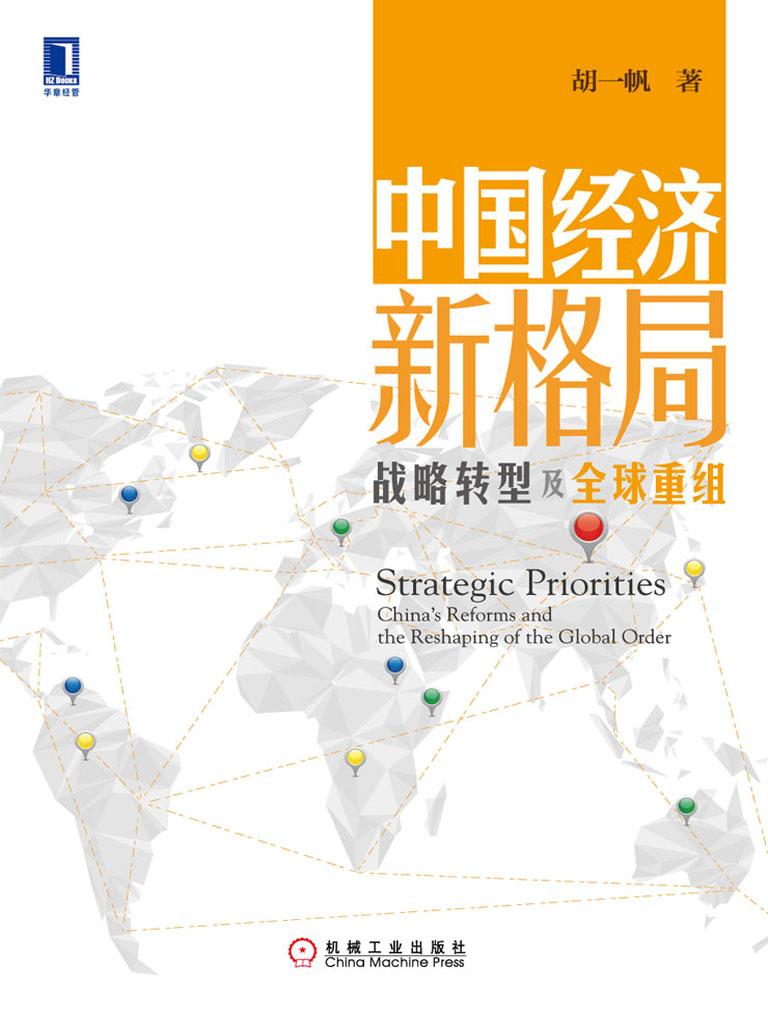中国经济新格局:战略转型及全球重组