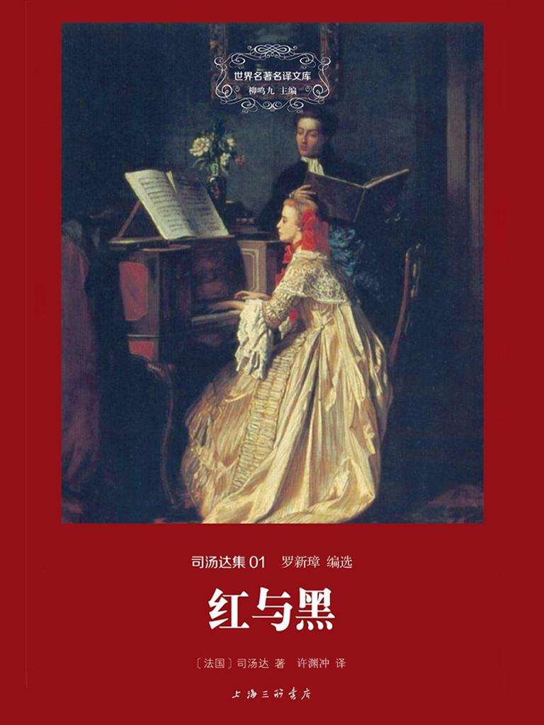 红与黑(世界名著名译文库·司汤达集01)