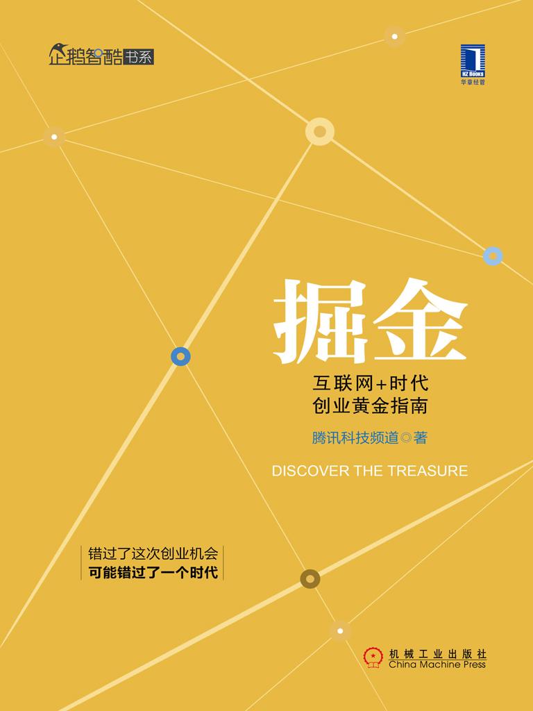 掘金:互联网+时代创业黄金指南