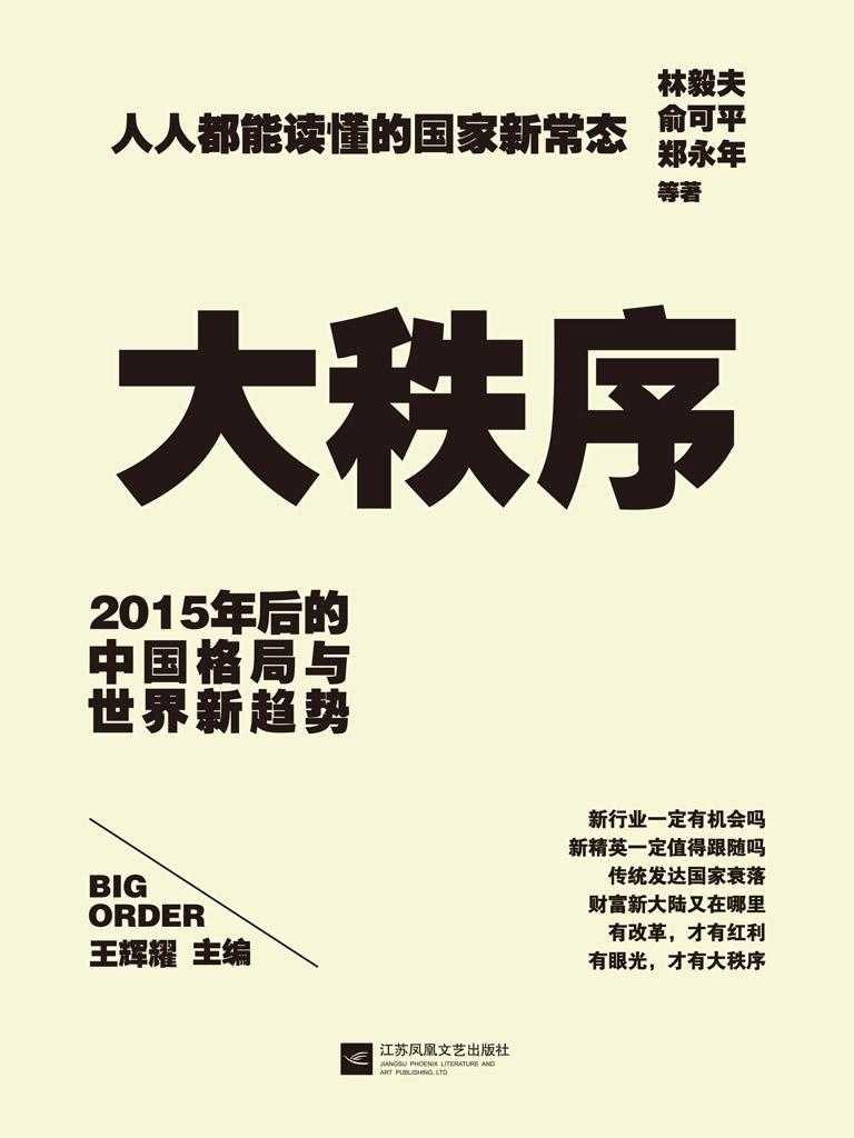 大秩序:2015年后的中国格局与世界新趋势
