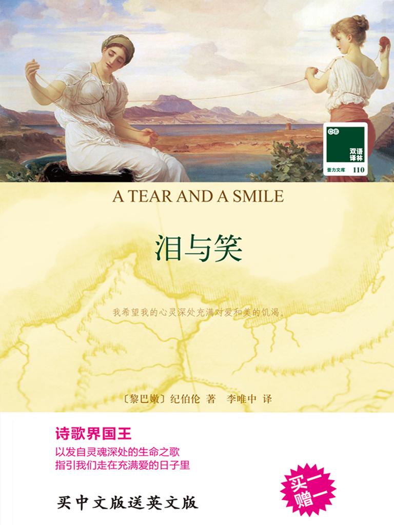 泪与笑(双语译林110)