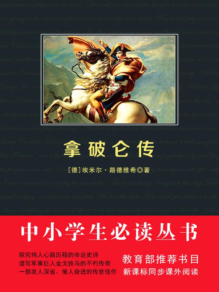 拿破仑传(中小学生必读丛书)
