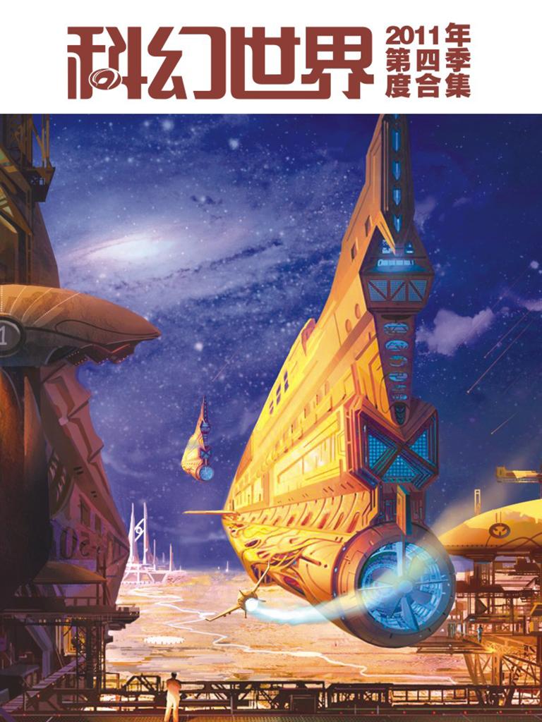 科幻世界·2011年第四季度合集