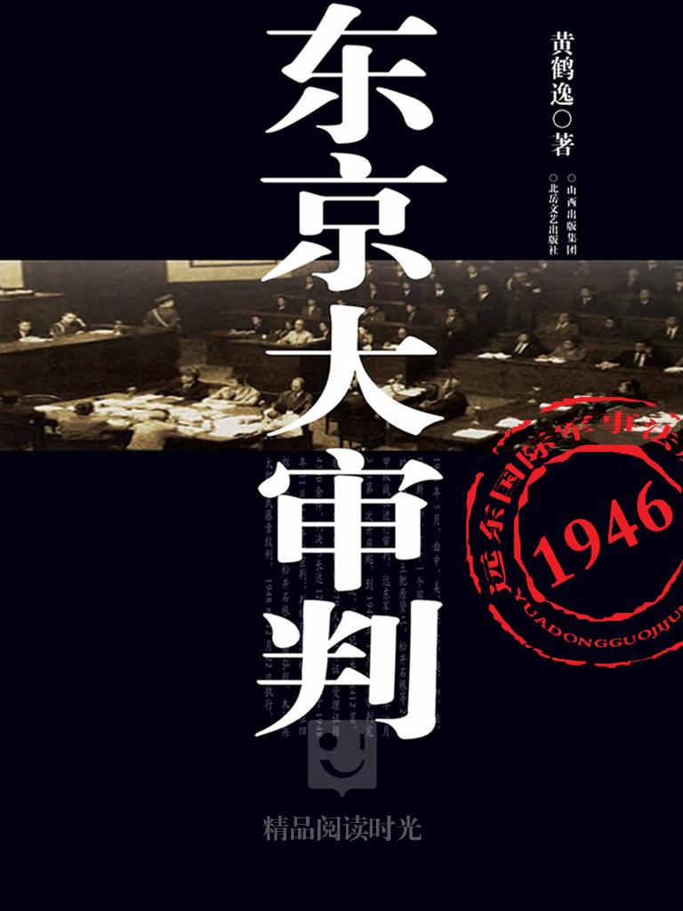 东京大审判