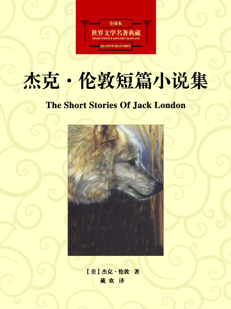 杰克·伦敦短篇小说集(世界文学名著典藏)