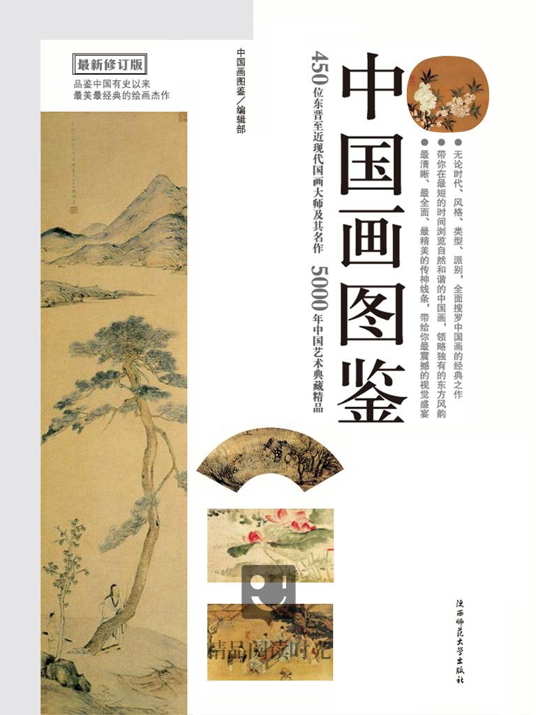 中国画图鉴