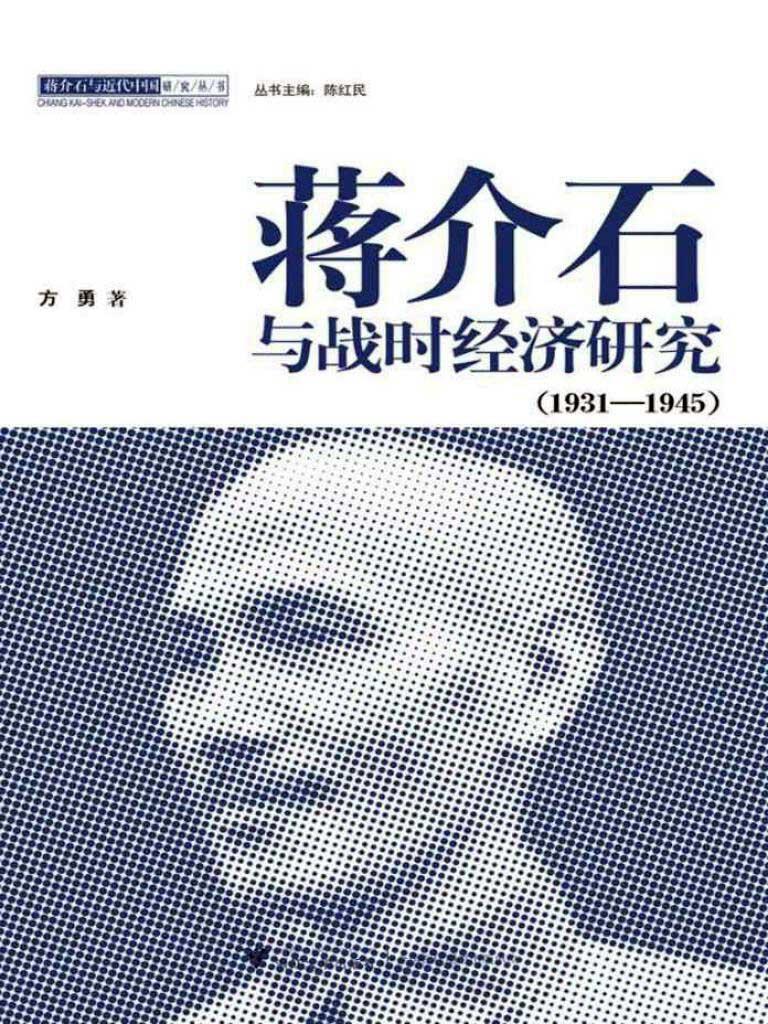 蒋介石与战时经济研究