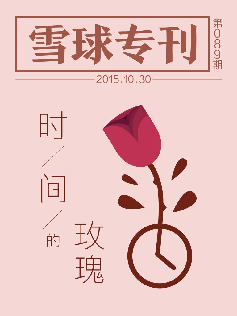 雪球专刊·时间的玫瑰