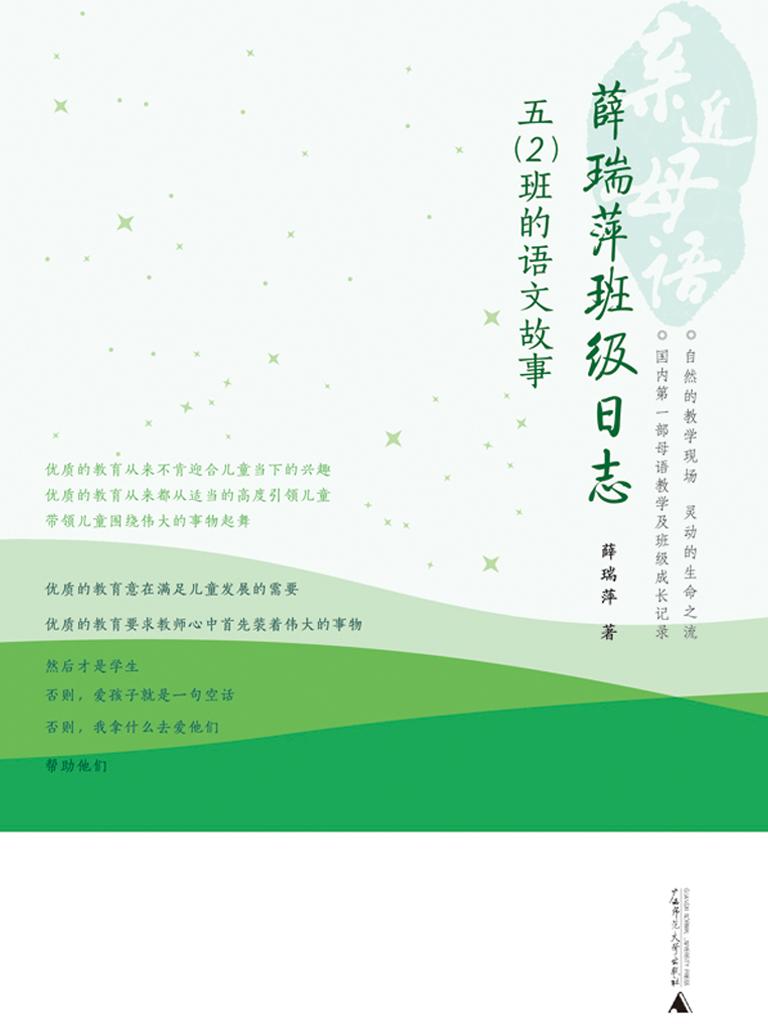 薛瑞萍班级日志:五(2)班的语文故事