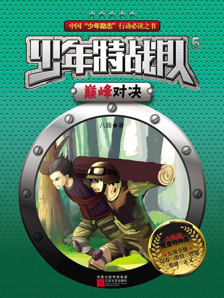 少年特战队 5:巅峰对决