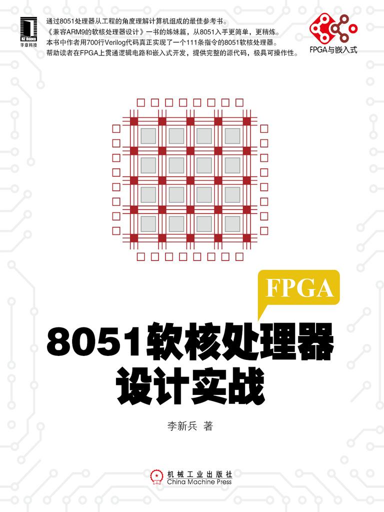 8051软核处理器设计实战