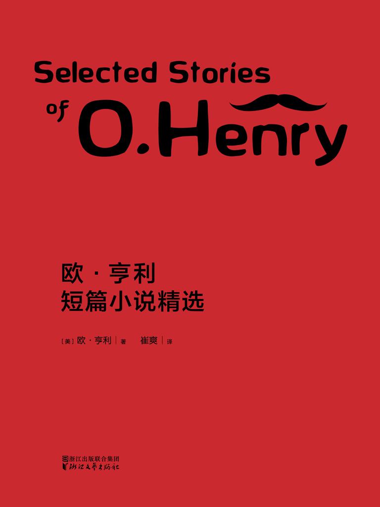 欧·亨利短篇小说精选(果麦经典)