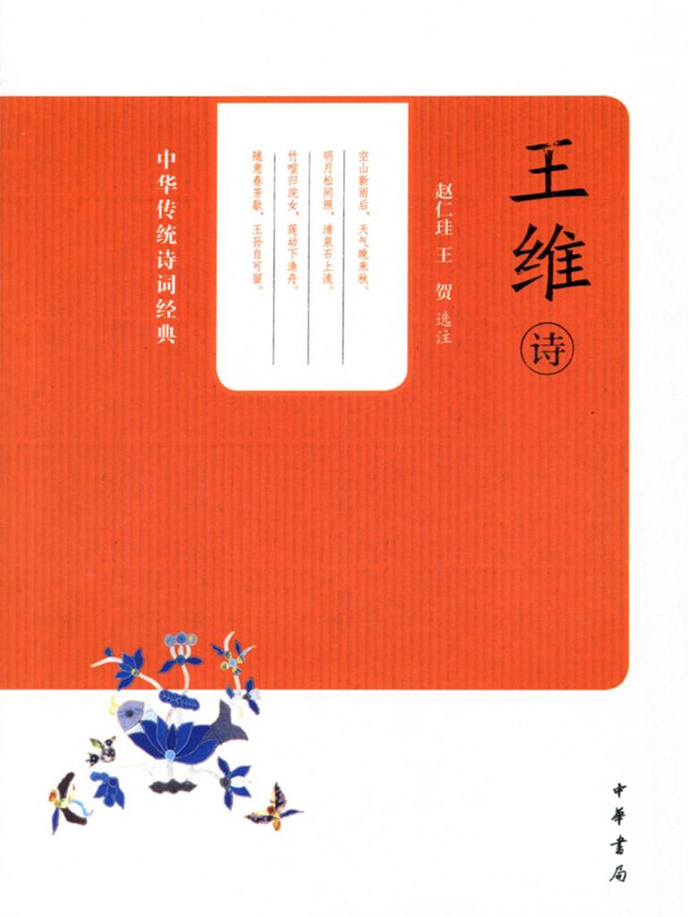 王维诗(中华传统诗词经典)