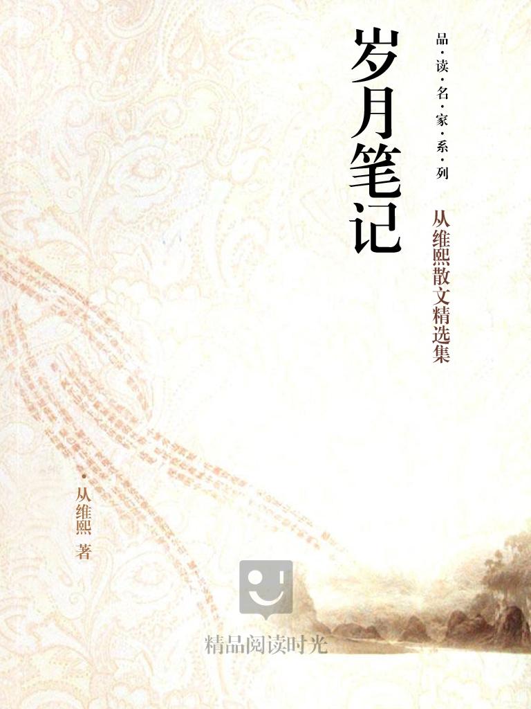 岁月笔记:从维熙散文精选集