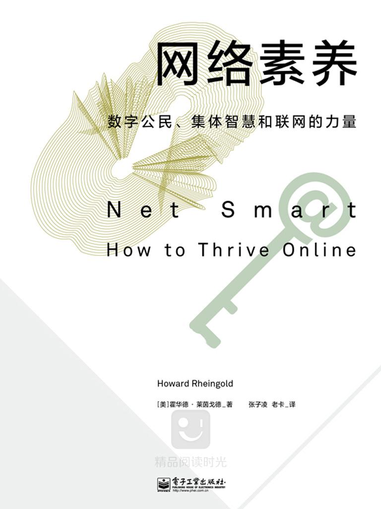 网络素养(东西文库)