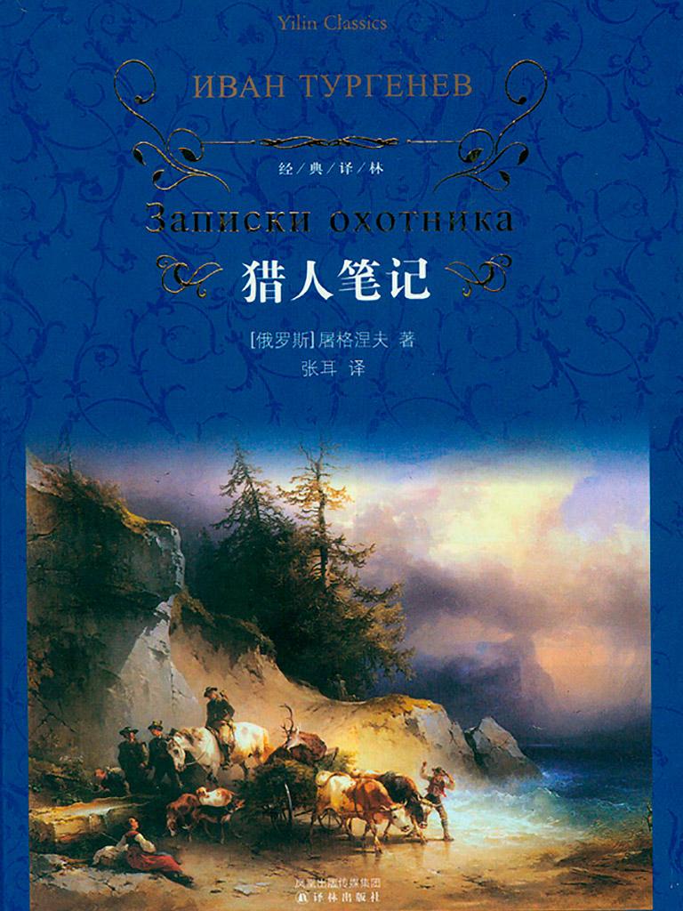 猎人笔记(经典译林)