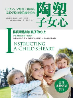 陶塑子女心:将真理铭刻在孩子的心上