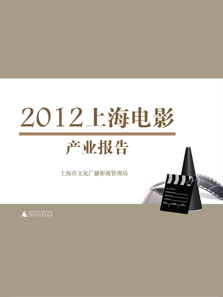 2012上海电影产业报告