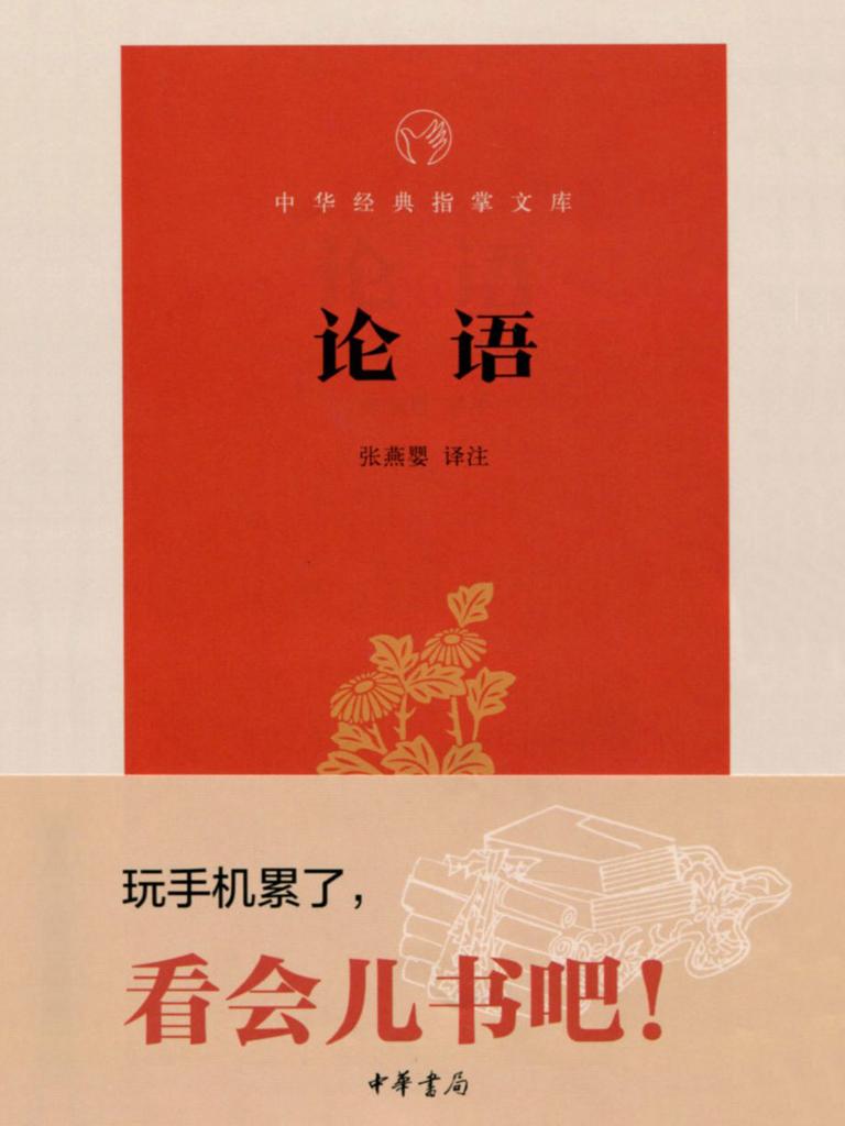 论语(中华经典指掌文库)