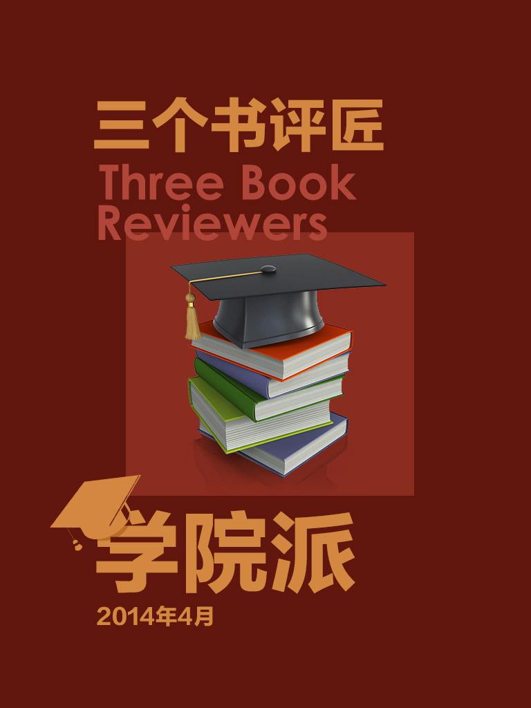 三个书评匠·学院派