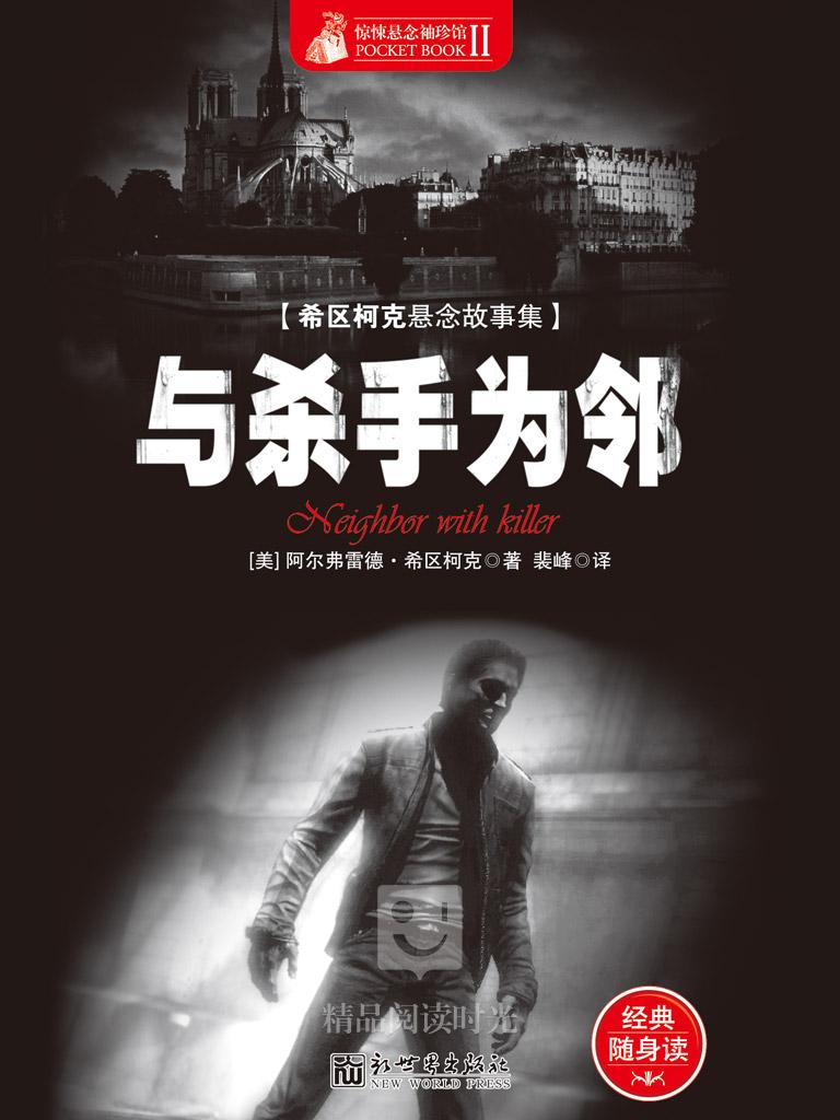 惊悚悬念袖珍馆Ⅱ:与杀手为邻