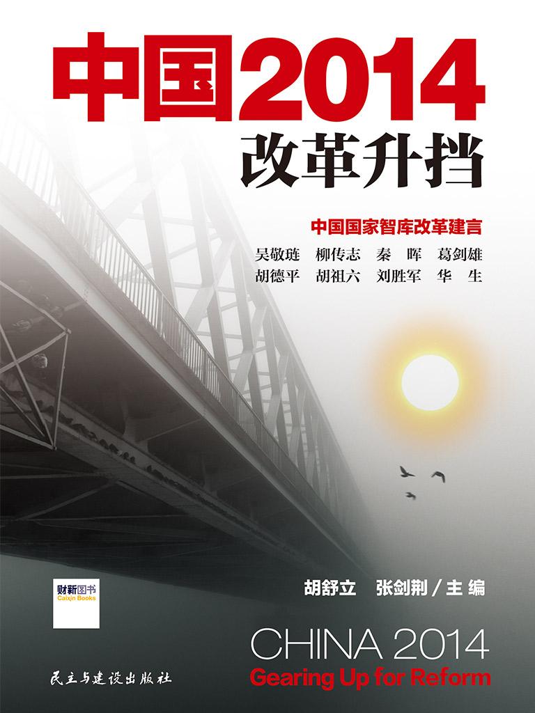 中國2014:改革升擋