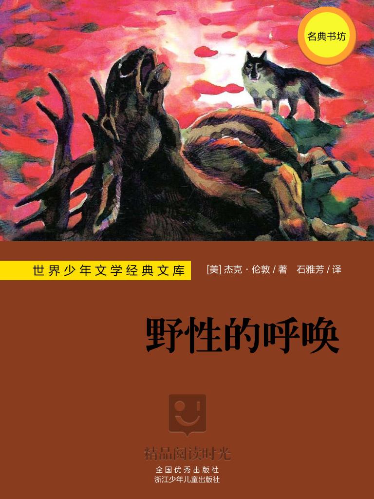 世界少年文学经典文库:野性的呼唤
