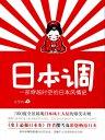 日本调:一部穿越时空的日本风情史
