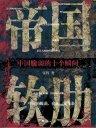 帝国软肋:中国脆弱的十个瞬间