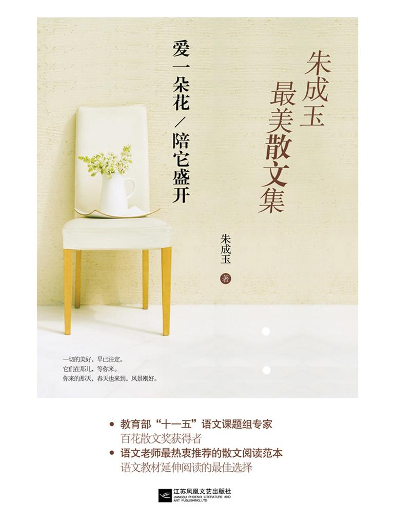 爱一朵花陪它盛开:朱成玉最美散文集