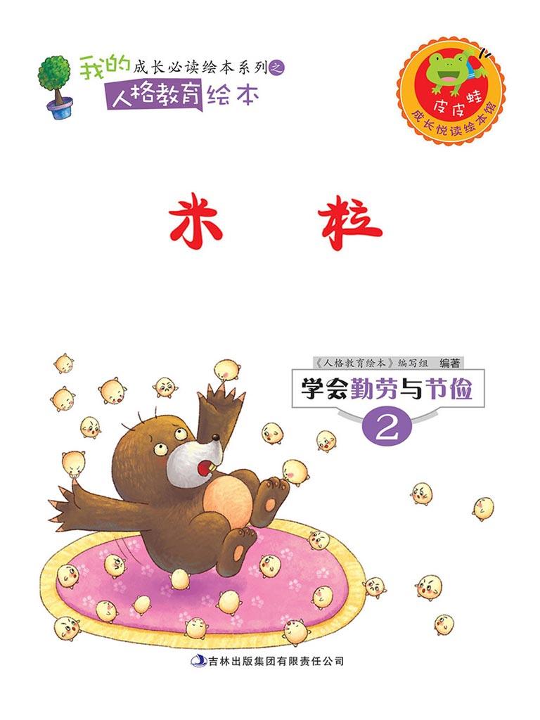 米粒(学会勤劳与节俭系列)