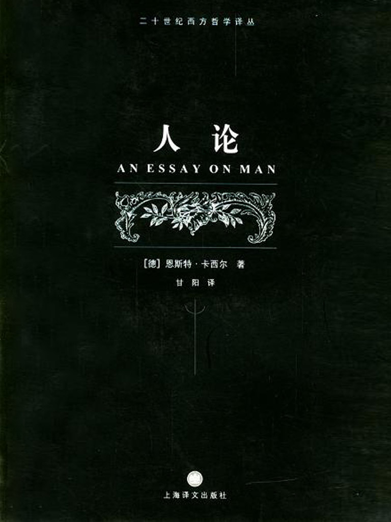 人论(二十世纪西方哲学译丛)