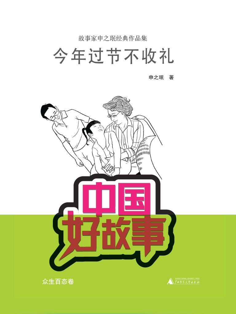 今年过节不收礼(中国好故事)