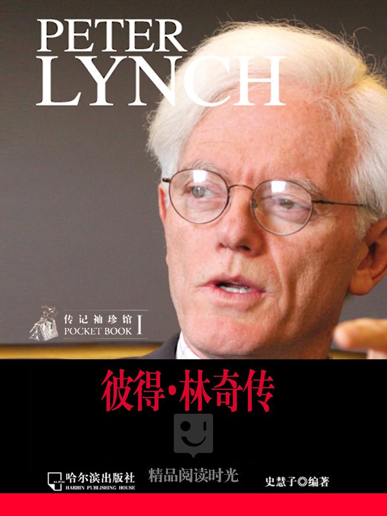 传记袖珍馆:彼得·林奇传