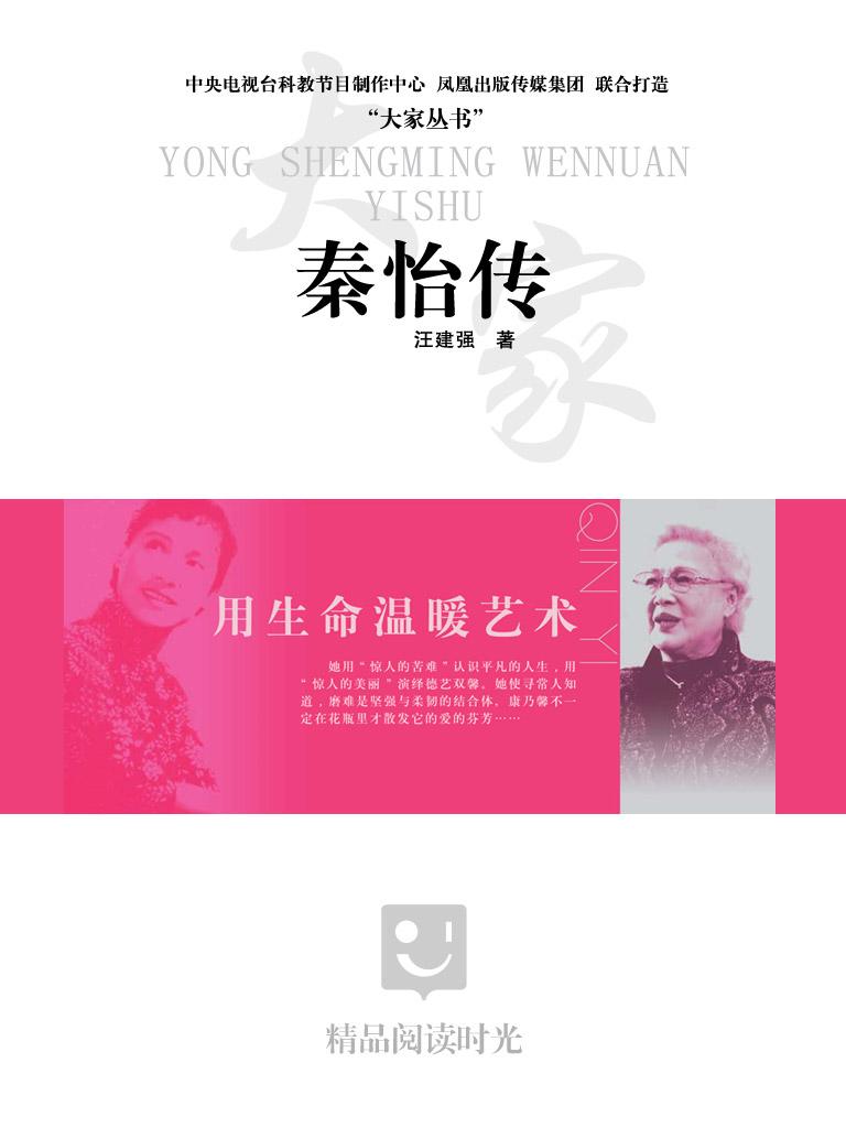 大家丛书:秦怡传