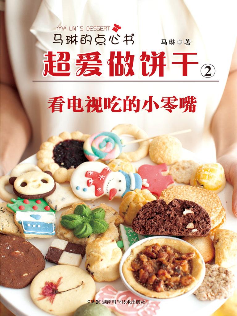 马琳的点心书之超爱做饼干 2:看电视时吃的小零嘴