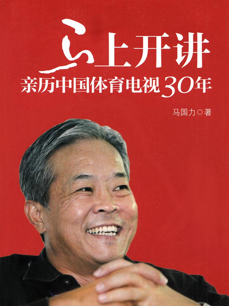 马上开讲:亲历中国体育电视30年