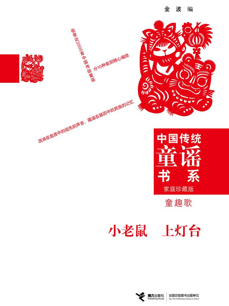 中国传统童谣书系:童趣歌