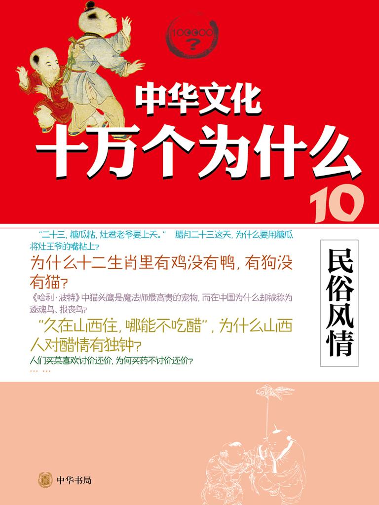 民俗风情:中华文化十万个为什么