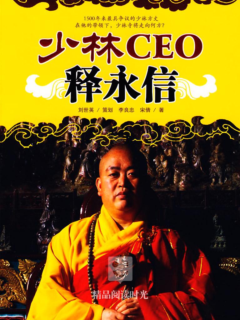 少林CEO释永信