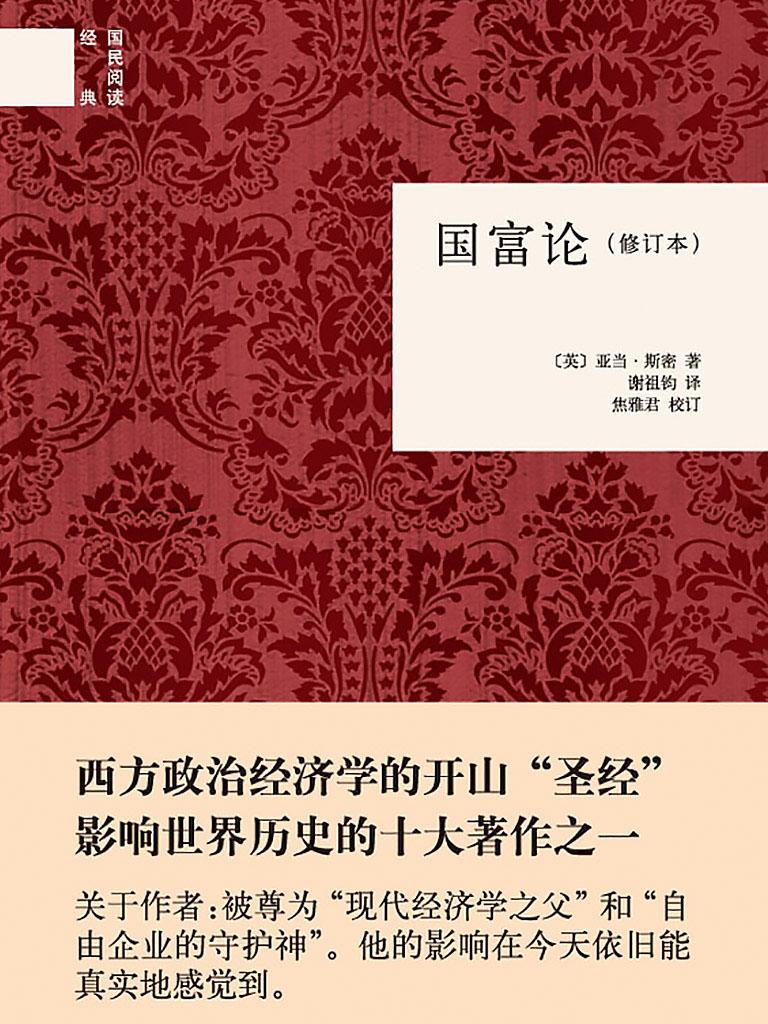 国富论(中华书局典藏本)