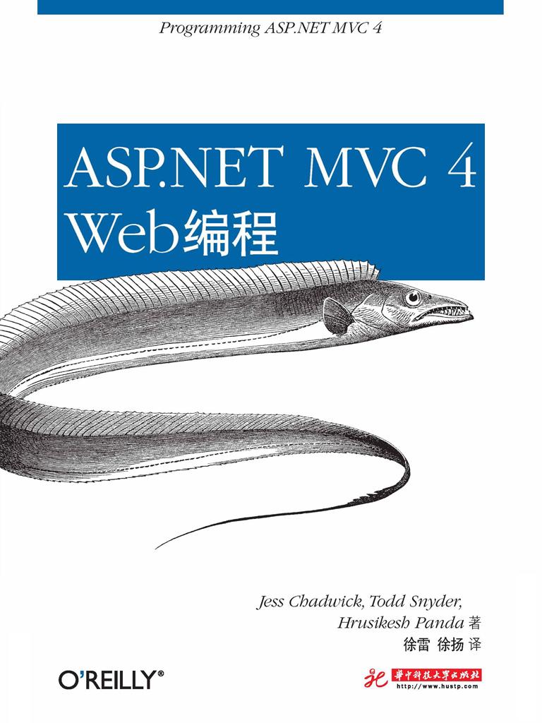 ASP.NET MVC 4 Web编程