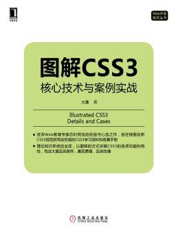 图解CSS3:核心技术与案例实战