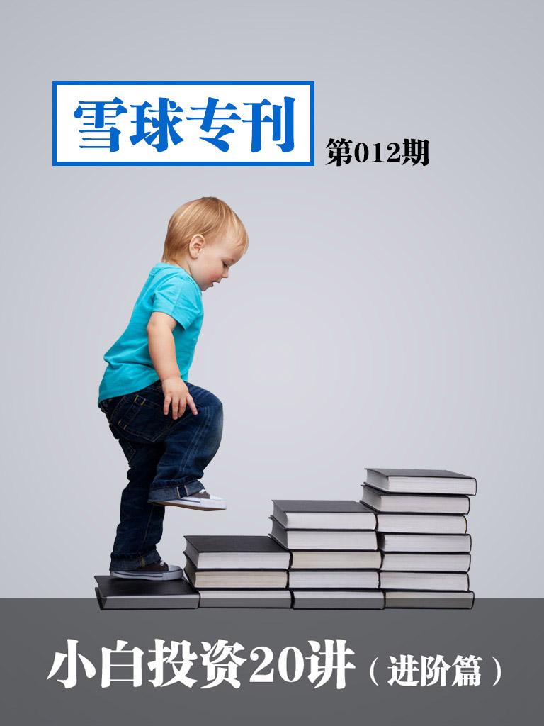 雪球专刊·小白投资20讲(进阶篇)